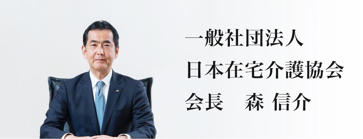 一般社団法人 日本在宅介護協会 会長 森 信介