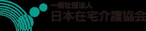 一般社団法人 日本在宅介護協会