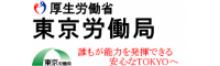 厚生労働省 東京労働局