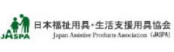 日本福祉用具・生活支援用具協会