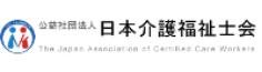 日本介護福祉士協会