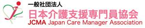 日本介護支援専門員協会